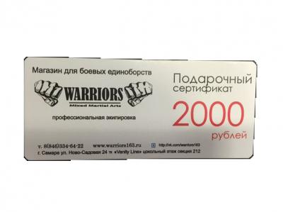 Подарочный сертификат на сумму 2000