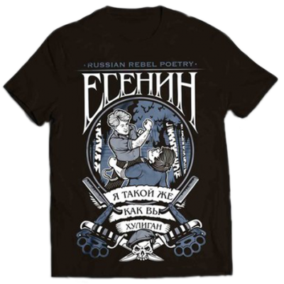 "Футболка ""Есенин vol2″"
